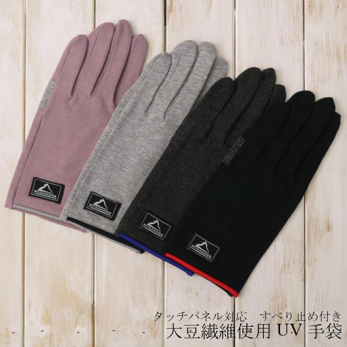 しっとりとした肌触り ひんやり冷感効果 新作 アウトドア ランニング ウォーキングのおともに 大豆繊維使用UVカットスポーツ手袋 ショート丈五本指手袋 WEISSHORN 割引 すべり止め付き