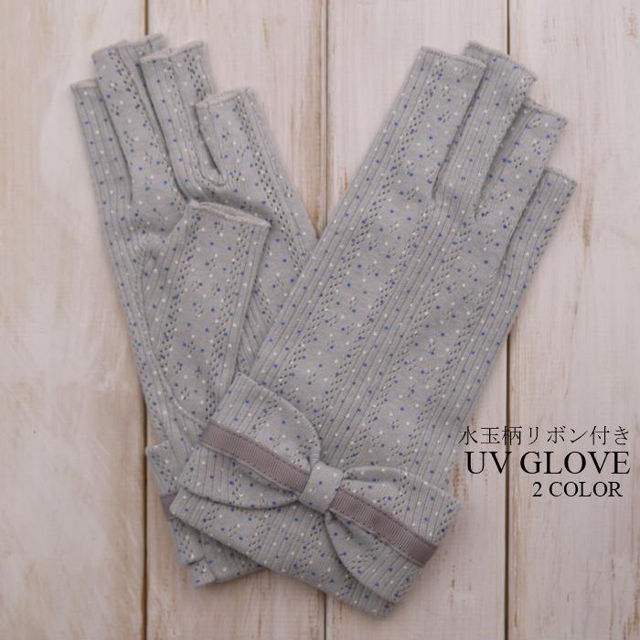 半額 新発売 肌にやさしく手指にフィット 女性らしくかわいいデザイン UV手袋レディース 綿100%水玉柄リボン付きUV手袋ショート丈指切りタイプ