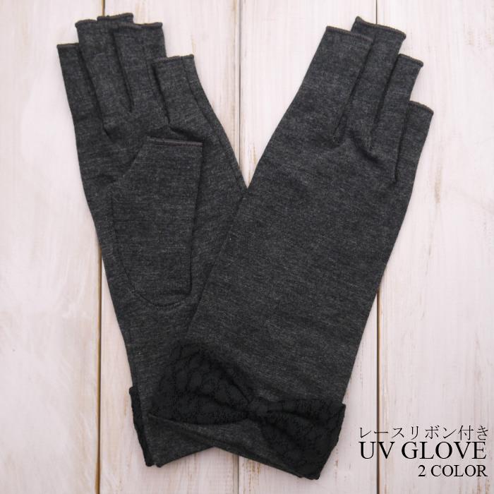 柔らかく軽い着け心地 ついに再販開始 エレガントなリボンモチーフ UV手袋レディース レースリボン付きショート丈UV手袋 クリアランスsale!期間限定! 大豆繊維 指切りタイプ 接触冷感