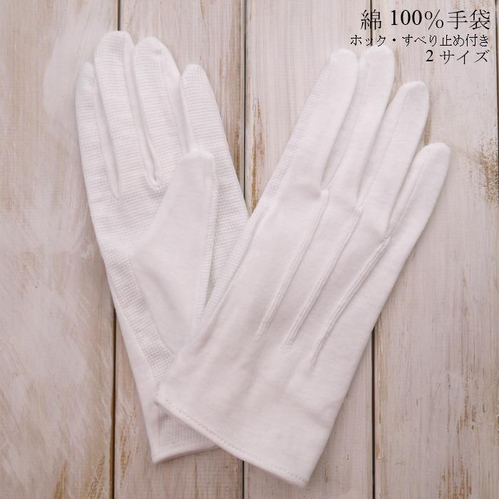 シンプルな薄手の綿手袋 様々な用途に レディース 綿100%白手袋 日本未発売 すべり止め AL完売しました Mサイズ ホック付き Lサイズ
