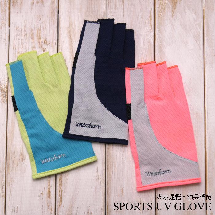 WEISSHORN 汗を素早く吸収 拡散 汗のいやなにおいを抑える 未使用 中古 UV手袋レディース ツインコット すべり止め付き 指切りタイプ 吸水速乾 消臭機能UVスポーツ手袋