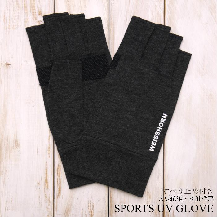 WEISSHORN ひんやり冷感 しっとりした肌触り 品質保証 接触冷感 指切りタイプ 入手困難 すべり止め付き 大豆繊維UVメンズ手袋