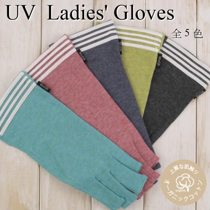 肌に優しくUV対策もぬかりなく 日本製生地使用 UV手袋 レディース ショート 買収 激安通販 オーガニックコットン100% 裾フリル 指切り