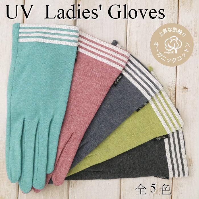 肌に優しくUV対策もぬかりなく 日本製生地使用 特別セール品 UV手袋 レディース 五本指タイプ スマホ操作可能 セール特価品 オーガニックコットン100%