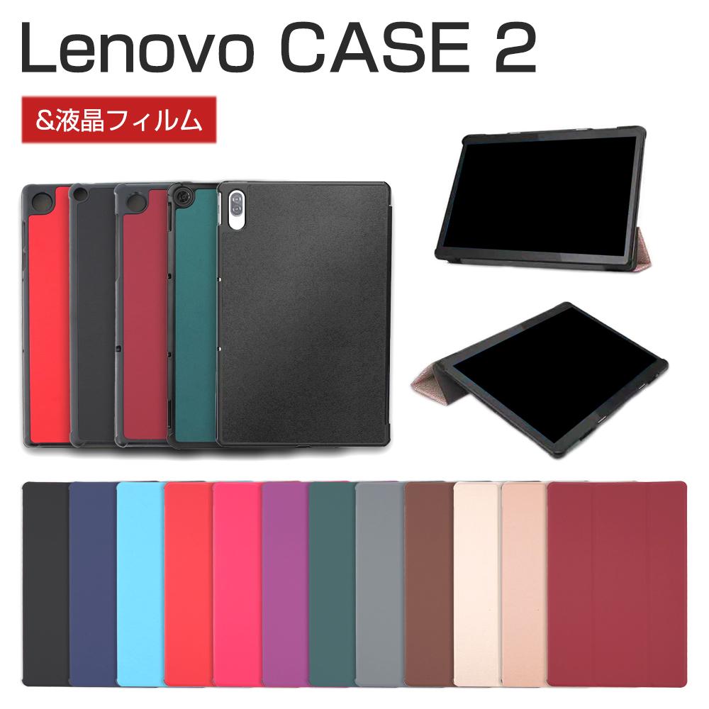 追跡番号付き送料無料 スタンド機能付きの便利なlenovoタブレットケース 爆買い新作 保護フィルム 選べる12色展開 期間限定ポイント5倍 保護フィルム付き Lenovo Tab 5 801LV ケース M10 REL 信用 X605FC HD 2nd Gen X306X 10.1 X606F Chromebook pro Plus FHD スタンドケース TB-J606F タブ Duet IdeaPad 多機 TB-XJ706F レノボ カバー P11 高品質