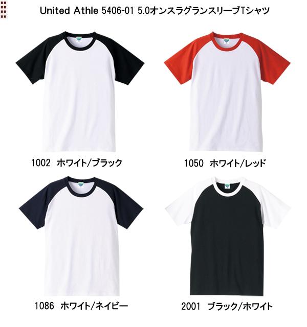 無論什麼插肩 t 恤聯合軍訓軍訓 5.0 盎司葛籣短袖 T 恤 6 色組合豐富和絕對傷害不是終極的短纖專案