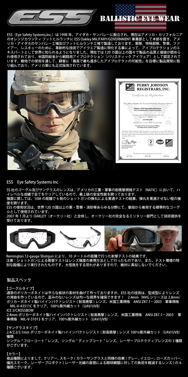 3f8ca0b323a Military select shop WAIPER  ESS ESS ROLLBAR-only replacement lenses ...
