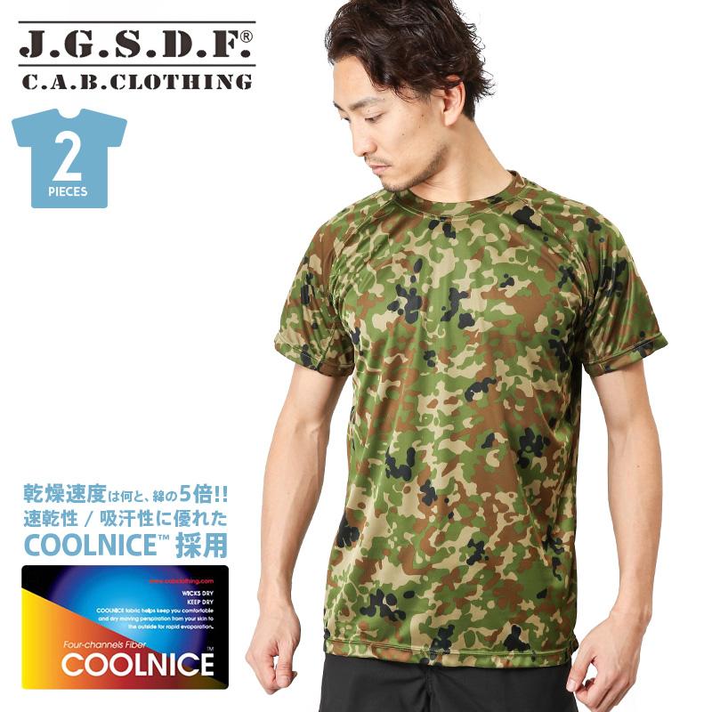 WIP03 ミリタリーTシャツ ミリタリーショップ メンズ C.A.B.CLOTHING J.G.S.D.F. 自衛隊 COOLNICE 半袖Tシャツ 2枚組 520 2枚組でプライス以上のご満足をお約束 6525-01 《WIP03》 激安通販販売 乾燥速度は綿Tシャツの5倍 T 自衛隊新迷彩 新迷彩 激安卸販売新品 クーポン対象外