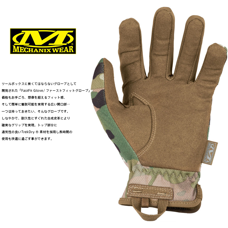 Mechanix Wear mechanics wear Fast Fit Glove first fit glove 10P03Sep16