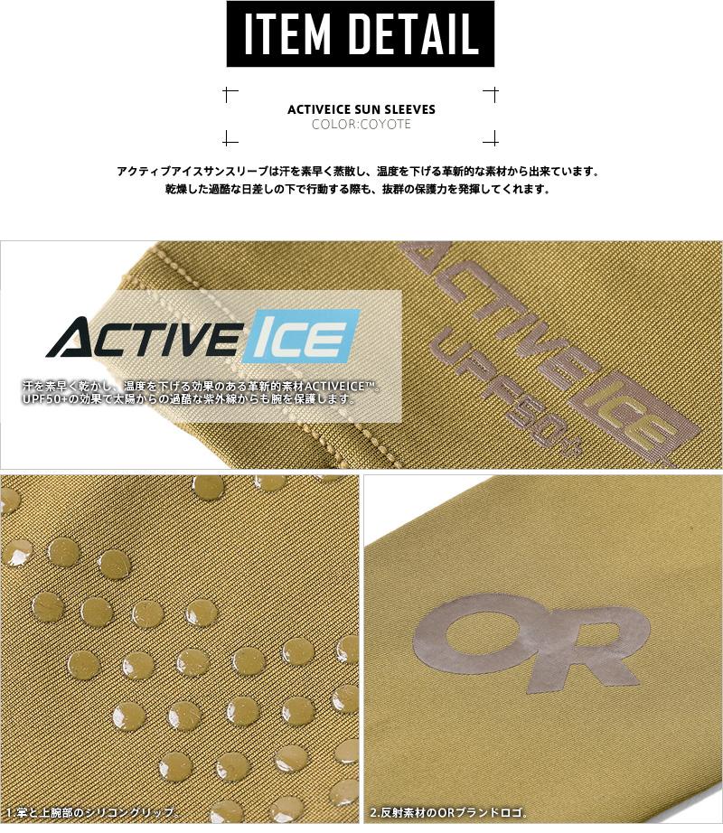OUTDOOR RESEARCH アウトドアリサーチ ACTIVEICE(アクティブアイス) サンスリーブ COYOTE