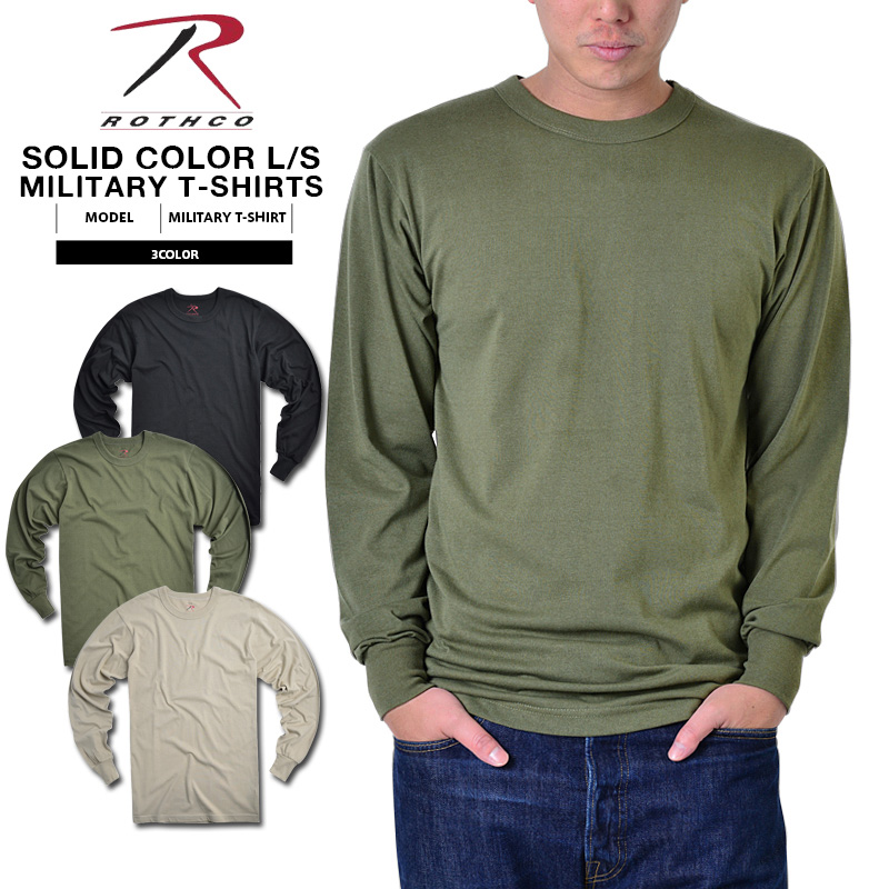 189af423 ROTHCO Roscoe SOLID COLOR military long sleeves T シャツミリタリーサバゲーインナー long  sleeves T- ...