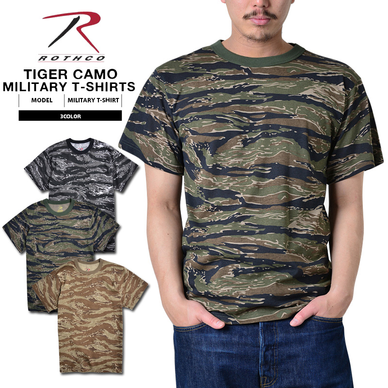 23b4975d44c Military select shop WAIPER  ROTHCO Rothko TIGER CAMO training T ...