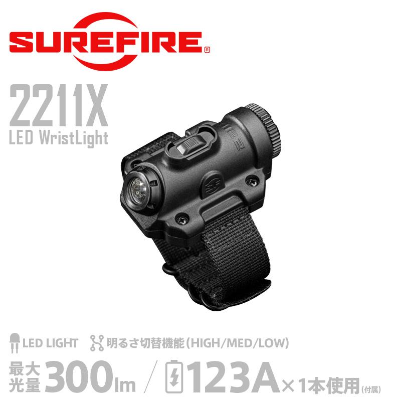 SUREFIRE シュアファイア 2211X WristLight LEDリストライト(2211X-A-BK)《WIP03》 【クーポン対象外】