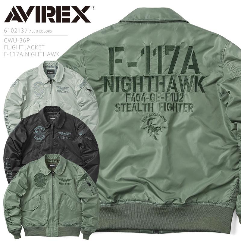 AVIREX アビレックス 6102137 CWU-36/P フライトジャケット F-117A NIGHTHAWK【クーポン対象外】