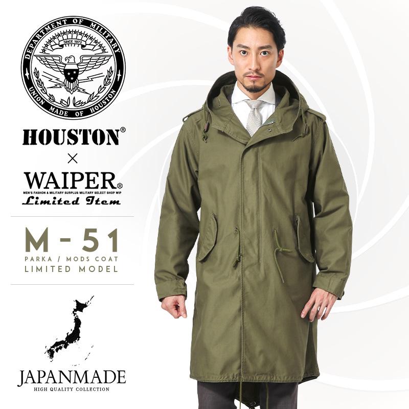 HOUSTON ヒューストン WAIPER別注 日本製 米軍 M-51パーカ モッズコート【WP40】【Sx】