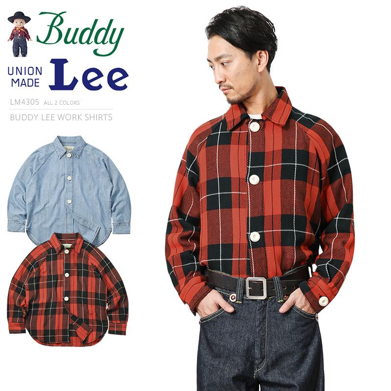 【店内15%OFFセール開催中】Lee リー LM4305 BUDDY LEE(バディ・リー)ワークシャツ