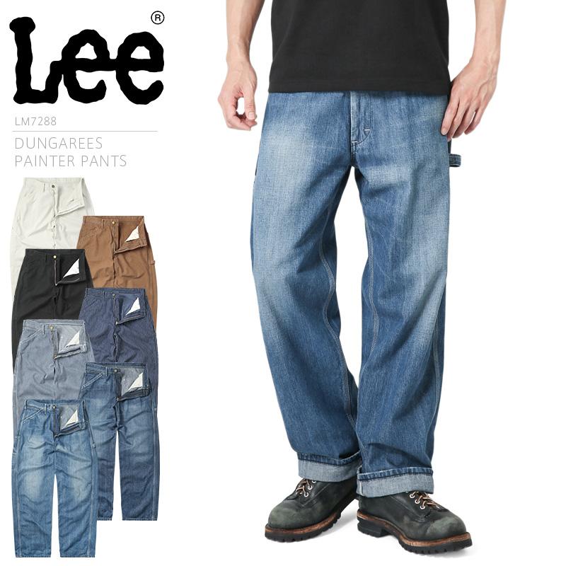 【店内15%OFFセール開催中】Lee リー LM7288 DUNGAREES PAINTER PANTS(ダンガリーズ ペインターパンツ)