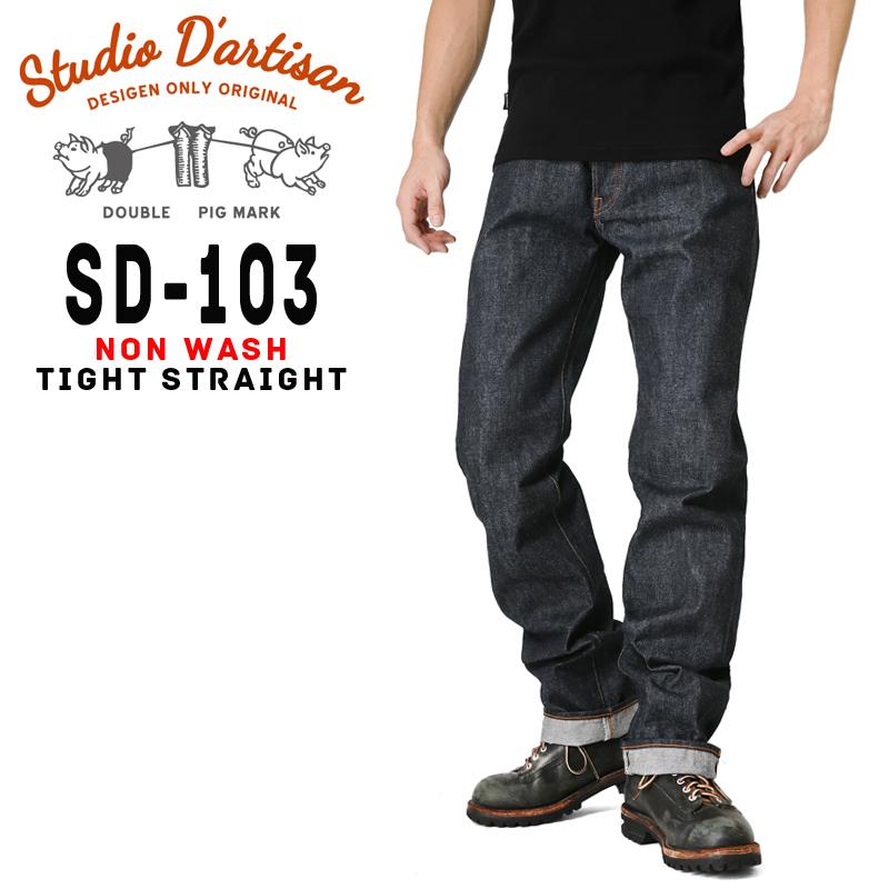 STUDIO D'ARTISAN ステュディオ・ダ・ルチザン SD-103 15oz タイトストレート ノンウォッシュ【Sx】