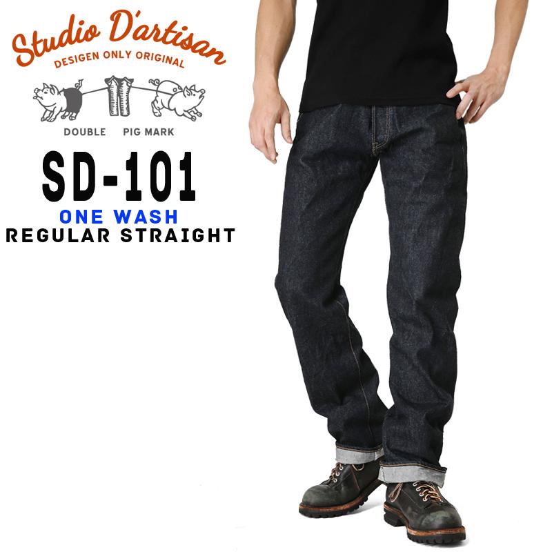 STUDIO D'ARTISAN ステュディオ・ダ・ルチザン SD-101 15oz レギュラーストレート ワンウォッシュ【Sx】
