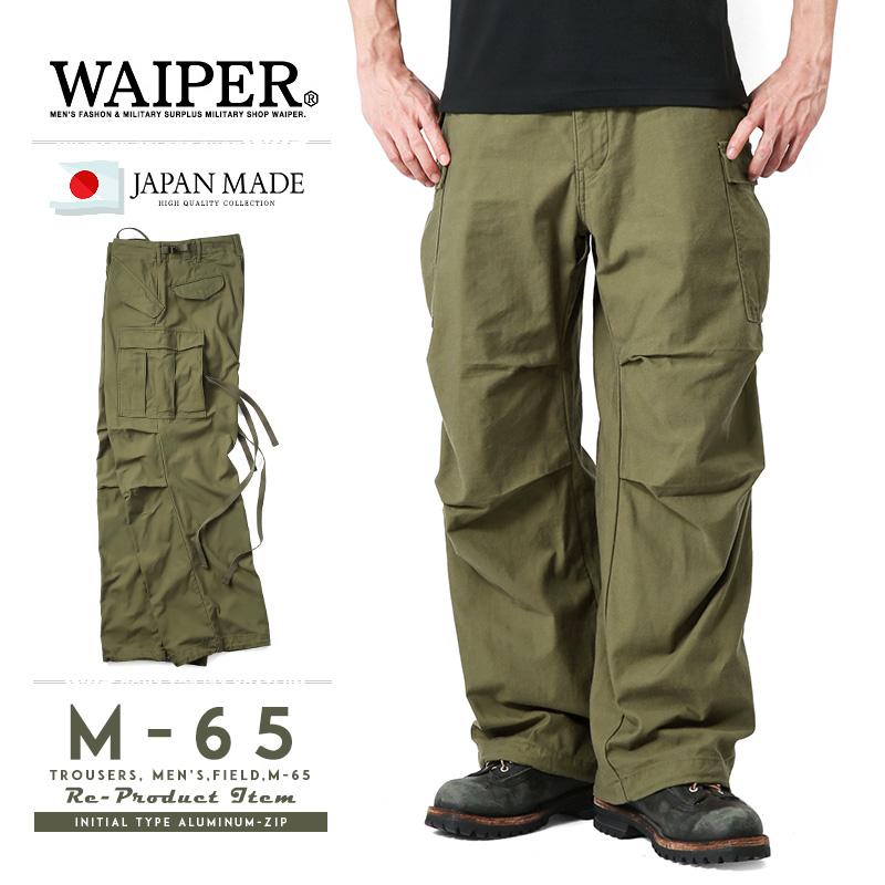 新品 米軍 M-65フィールドカーゴパンツ 初期型 アルミジップモデル WAIPER.inc 日本製【WP45】【Sx】
