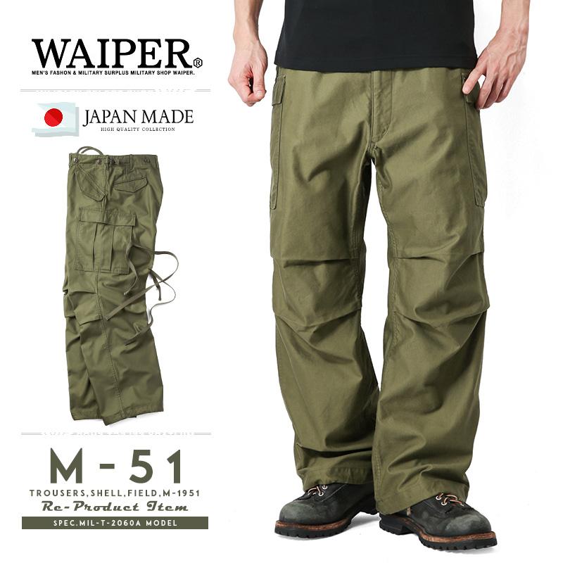 新品 米軍 M-51フィールドカーゴパンツ WAIPER.inc 日本製【WP46】【Sx】