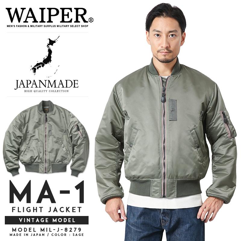 新品 米軍 初期型 VINTAGE MA-1フライトジャケット MIL-J-8279 日本製 WAIPER.inc【WP54】【Sx】