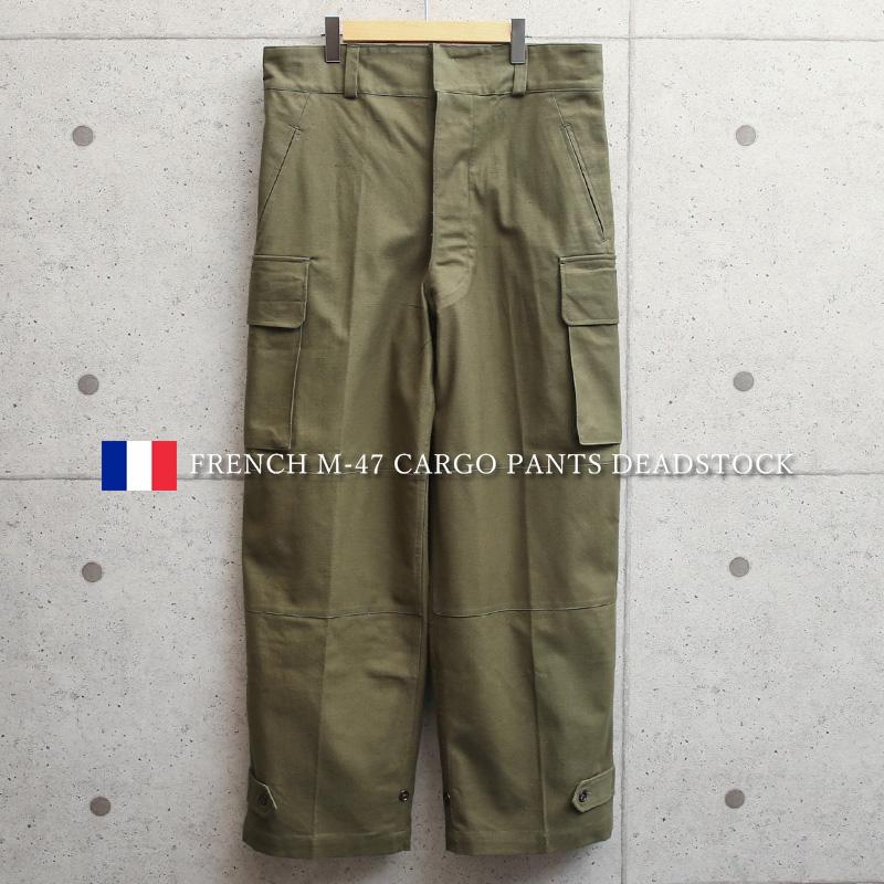 期間限定今なら送料無料 注目ブランド 1947年~1950年代にかけて採用された希少なフランス軍のパンツ 希少 実物 新品 デッドストック フランス軍 カーゴパンツ コットン製 クーポン対象外 M-47 前期型