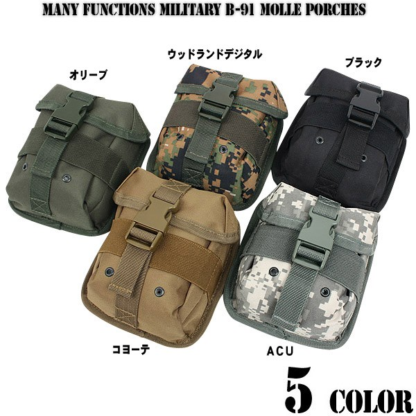 Put it through multifunctional military B-91 MOLLE porch five colors べ ルト