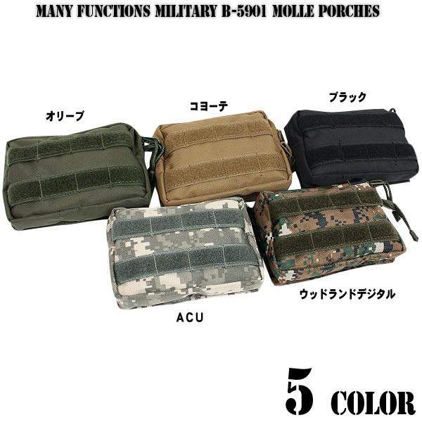 WIP03 ミリタリーバッグ ミリタリー 米軍 アメリカ軍 タイムセール 軍物 ミリタリーショップ メンズ クーポンで15%OFF 選べる5色 T MOLLE方式対応で使用方法の幅が広がります B-5901 日本未発売 MOLLEポーチ 多機能 5色 So