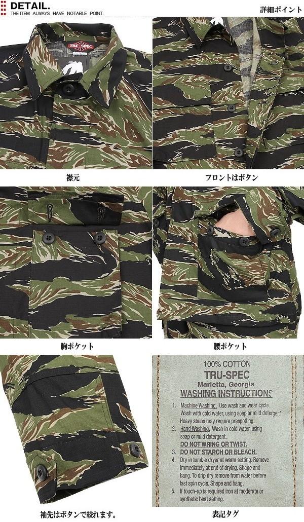 TRU-SPEC 트루 스펙 미군 BDU Vietnam Tiger Stripe 재킷 원래 베트남 호랑이 줄무늬 모양이 아주 분위기 촉감이 흡 습성 있는 코 튼 100% 원단
