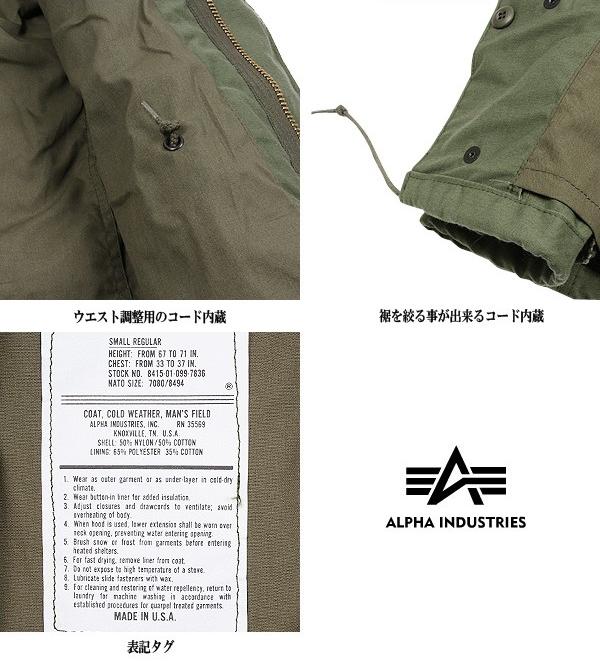 在到ALPHA阿爾法MADE IN U.S.A美軍M-65場茄克OD從1980年代到1990年代的期間裏發布的M-65滯銷商品無再進貨的項目