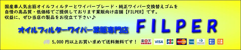 オイルフィルターワイパーのFILPER:オイルフィルター/ワイパー専門店 FILPER
