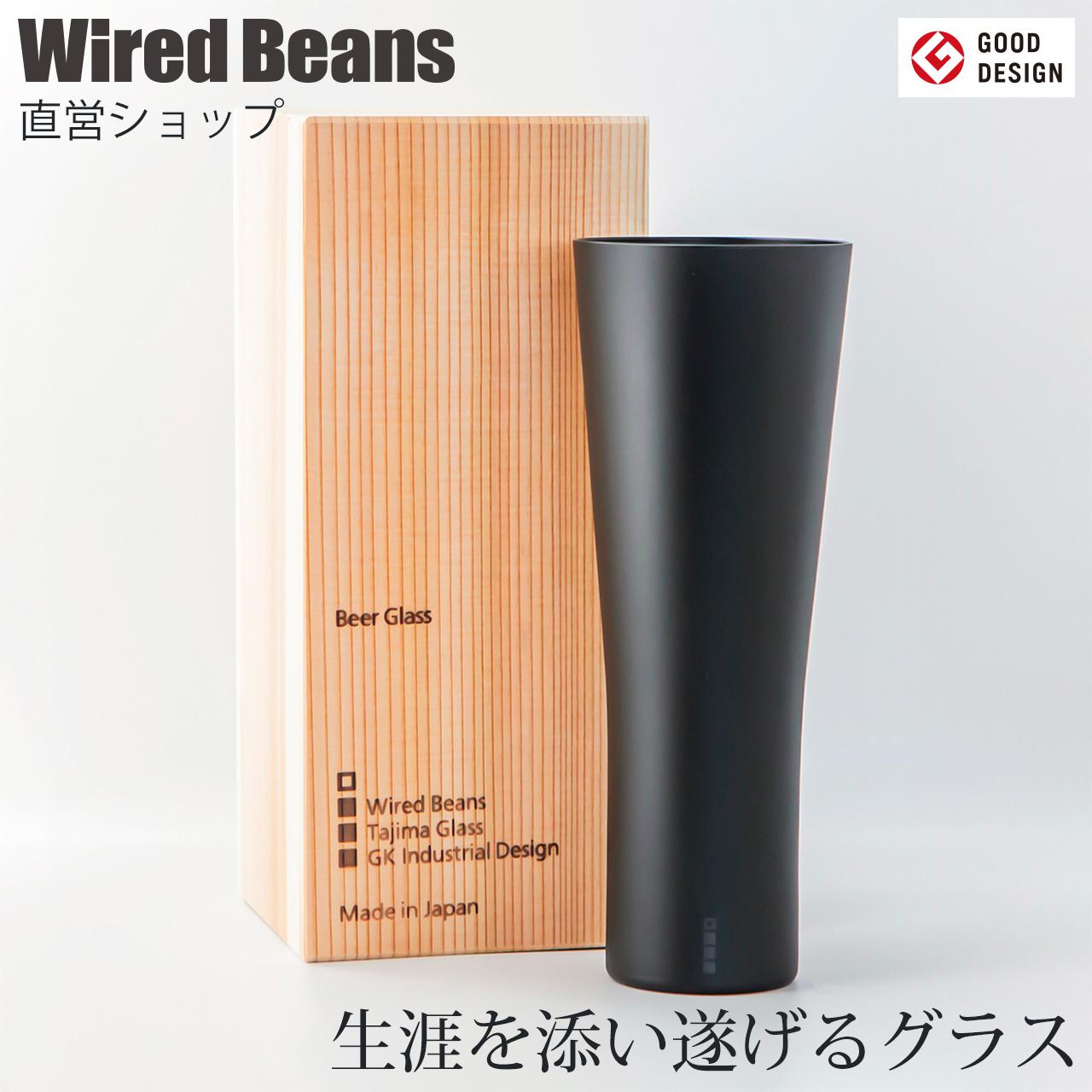 Wired Beans メーカー直販 プレゼント 贈答品 ビールグラス 価格 交渉 送料無料 生涯を添い遂げるグラス ビア ギフト 国産杉箱入り 生涯補償付き ブラックマット オールブラック ワイヤードビーンズ 日本製 グッドデザイン賞 卓越