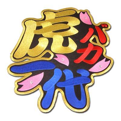 オリジナル応援ユニフォームで差をつけろ 最安値 プロ野球 超人気 専門店 阪神タイガースグッズ 大 虎バカ一代