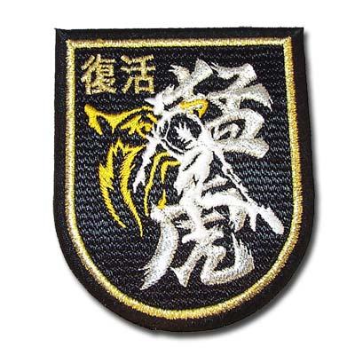 オリジナル応援ユニフォームで差をつけろ! 【プロ野球 阪神タイガースグッズ】復活猛虎ワッペン