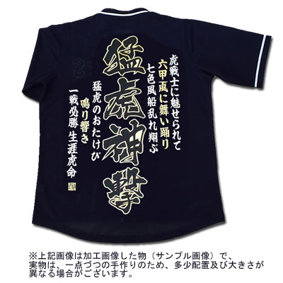 【プロ野球 阪神タイガースグッズ】オリジナル刺繍ユニフォーム「猛虎神撃」虎戦士に魅せられて 1948年復刻A※代引不可