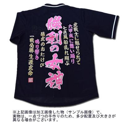 【プロ野球 阪神タイガースグッズ】オリジナル刺繍ユニフォーム「勝利の女神」虎戦士に魅せられて 1948年復刻E※代引不可