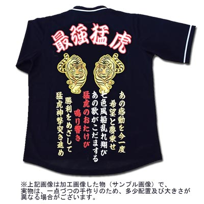【プロ野球 阪神タイガースグッズ】オリジナル刺繍ユニフォーム「最強猛虎」虎2頭 1948年復刻G※代引不可