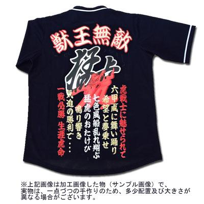 【プロ野球 阪神タイガースグッズ】オリジナル刺繍ユニフォーム「獣王無敵」猛虎 1948年復刻H※代引不可