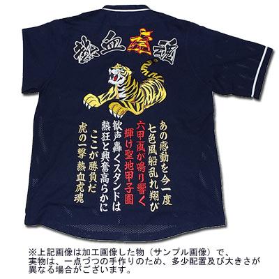 【プロ野球 阪神タイガースグッズ】オリジナル刺繍ユニフォーム「熱血虎魂」伏せ虎 1948年復刻I※代引不可
