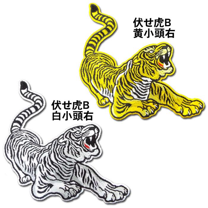 オリジナル応援ユニフォームで差をつけろ 店 かっこよくて強そうな虎ワッペンです 一生虎党宣言 プロ野球 スーパーセール 小 阪神タイガースグッズ 伏せ虎ワッペンB