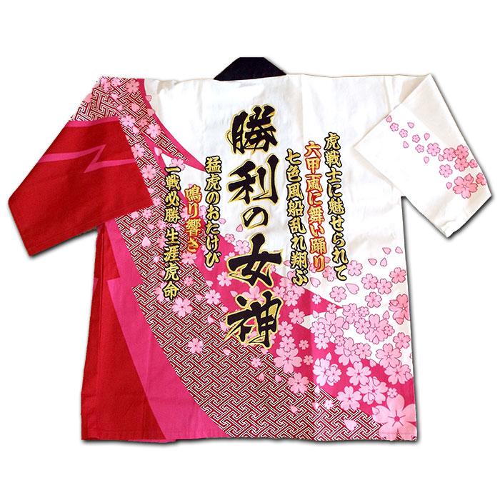 他には無いあなたオリジナルの刺繍ハッピで応援はいかがですか。 【阪神タイガースグッズ】オリジナル刺繍ハッピ(桜嵐柄 白×紅)