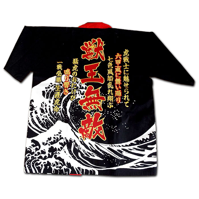 【阪神タイガースグッズ】オリジナル刺繍ハッピ(波柄 黒)