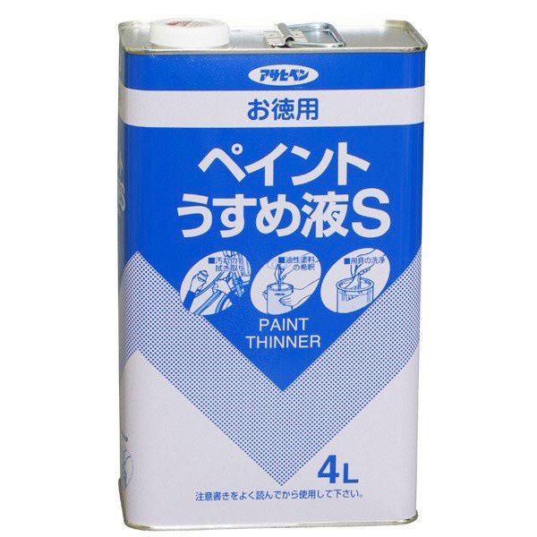 合成樹脂塗料 セールSALE%OFF 油性塗料の希釈や汚れの拭き取りに アサヒペン 期間限定の激安セール お徳用ペイントうすめ液S 塗装補助剤 4L