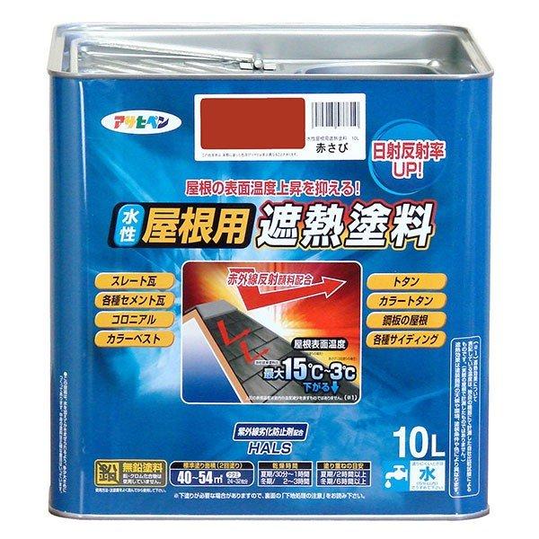アサヒペン 水性塗料 水性屋根用遮熱塗料 10L 赤さび B