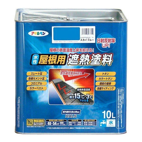 アサヒペン 水性塗料 水性屋根用遮熱塗料 10L スカイブルー B