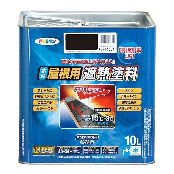 アサヒペン 水性塗料 水性屋根用遮熱塗料 10L スレートブラック B