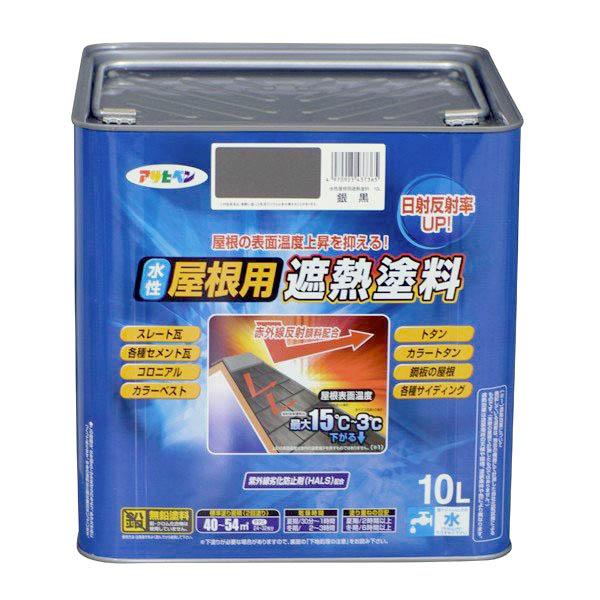 アサヒペン 水性塗料 水性屋根用遮熱塗料 10L 銀黒 B