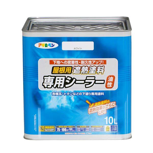 アサヒペン 油性塗料 油性屋根用遮熱塗料専用シーラー 10L ホワイト B