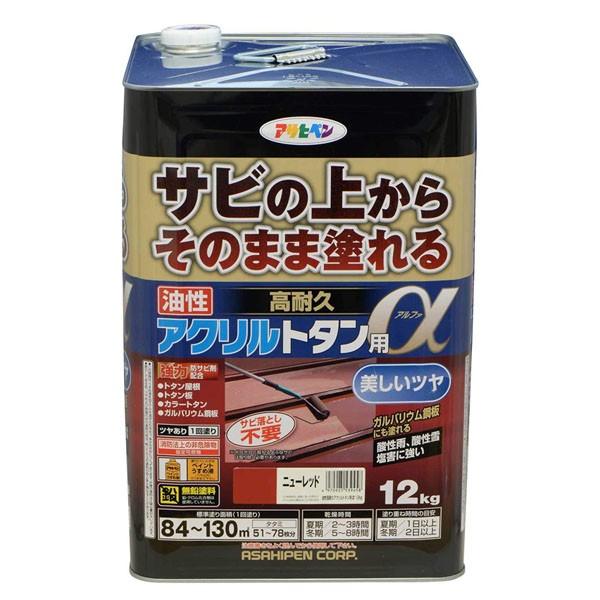 アサヒペン 油性塗料 油性高耐久アクリルトタン用α 12kg ニューレッド B